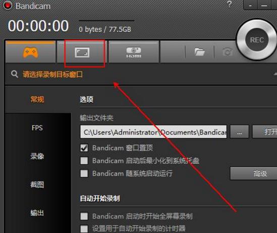 Bandicam使用前的相关设置操作讲解