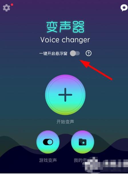录制快手实时变声,需要用到Voice changer变声器