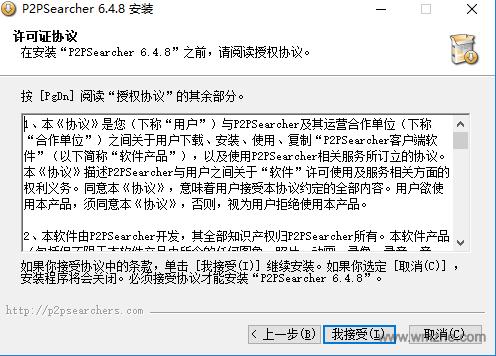 P2PSearcher軟件截圖