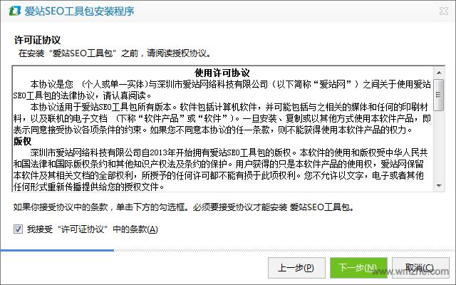 爱站SEO工具包软件截图