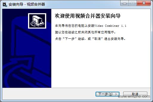 视频合并器软件截图