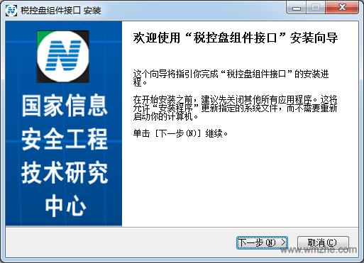 百望云助手软件截图