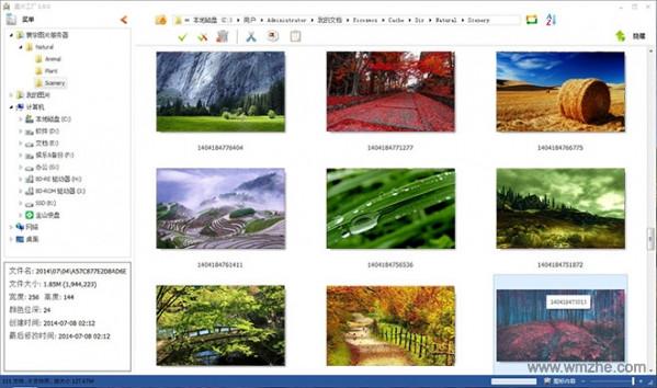 图片工厂软件截图