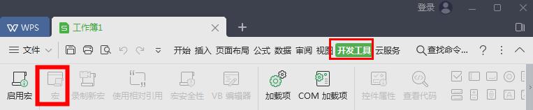 "WPS Excel""宏""功能被禁用,VBA插件来帮忙"