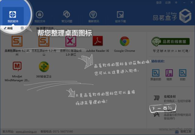 品茗盒子软件截图