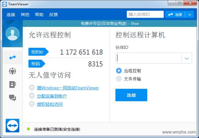 TeamViewer Manager软件截图