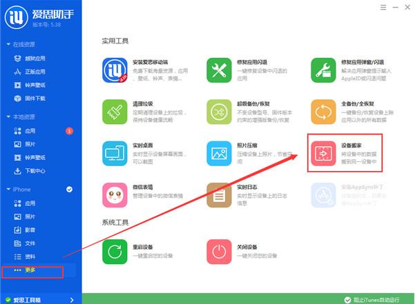 爱思助手功能应用:快速复制迁移手机文件