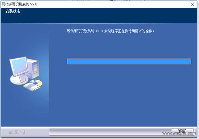 现代手写识别系统软件截图