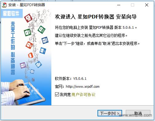 星如PDF转换器软件截图