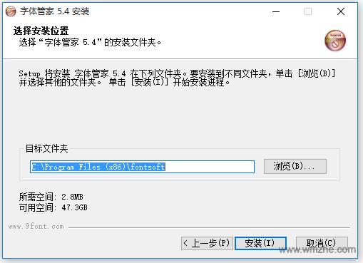 字体管家软件截图