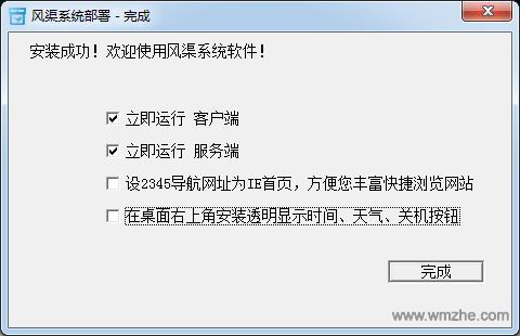 风渠全能进销存软件截图