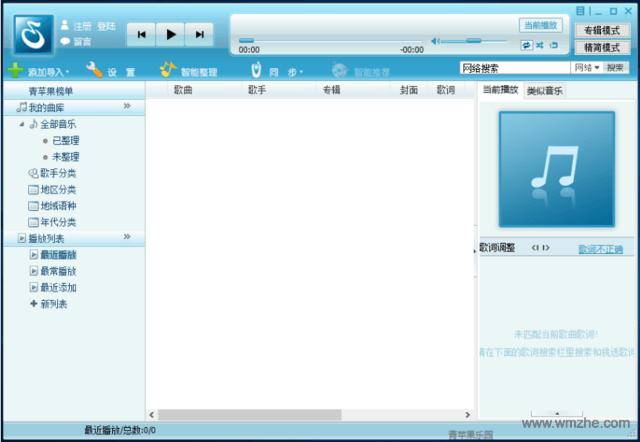 青苹果播放器软件截图