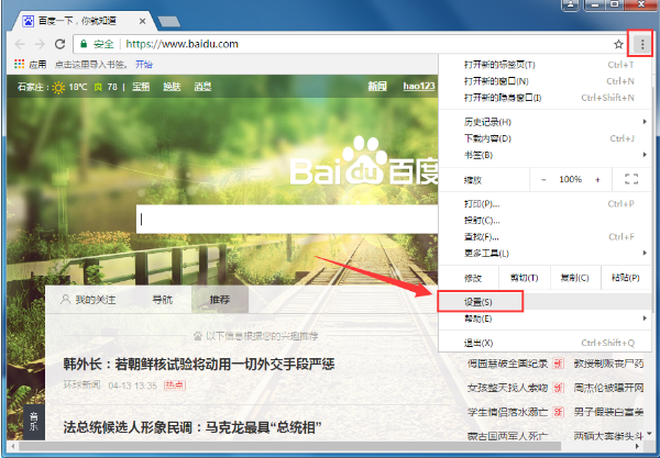 变更Google浏览器中文件存储位置的具体操作