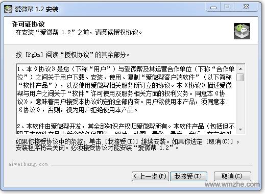 愛微幫軟件截圖