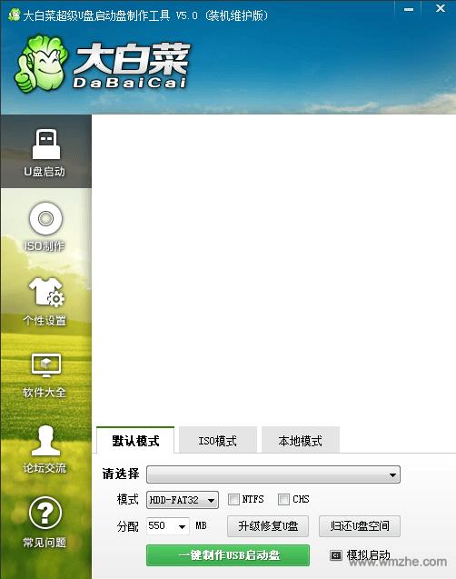大白菜超级U盘启动制作工具软件截图