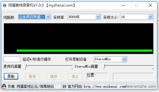 同福客栈论坛录音机软件截图
