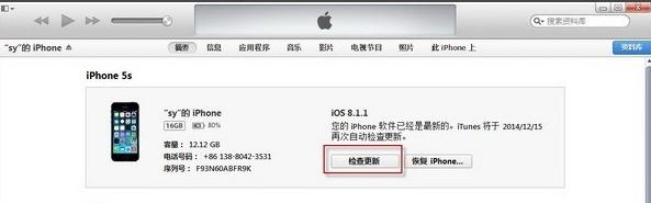 用iTunes下载iOS设备固件的方法