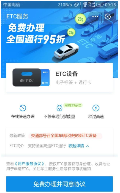 手机怎么办理ETC?微信、支付宝办理ETC流程奉上