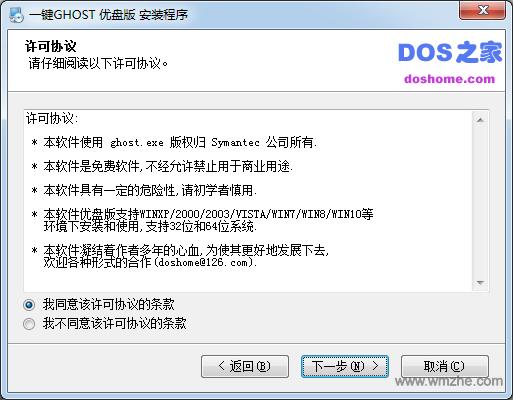 一键GHOST优盘版软件截图