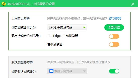 搜狗浏览器主页被劫持的修复方法