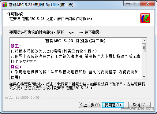 智能ABC输入法软件截图