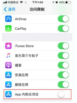 iOS 12中关了APP内购功能?只是换了入口