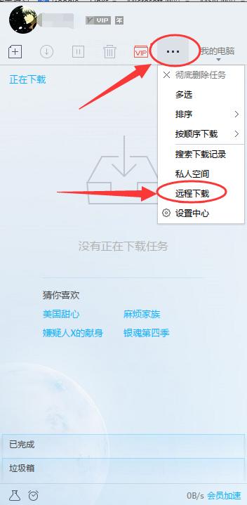 迅雷9怎么远程下载?迅雷9远程下载功能的使用方法