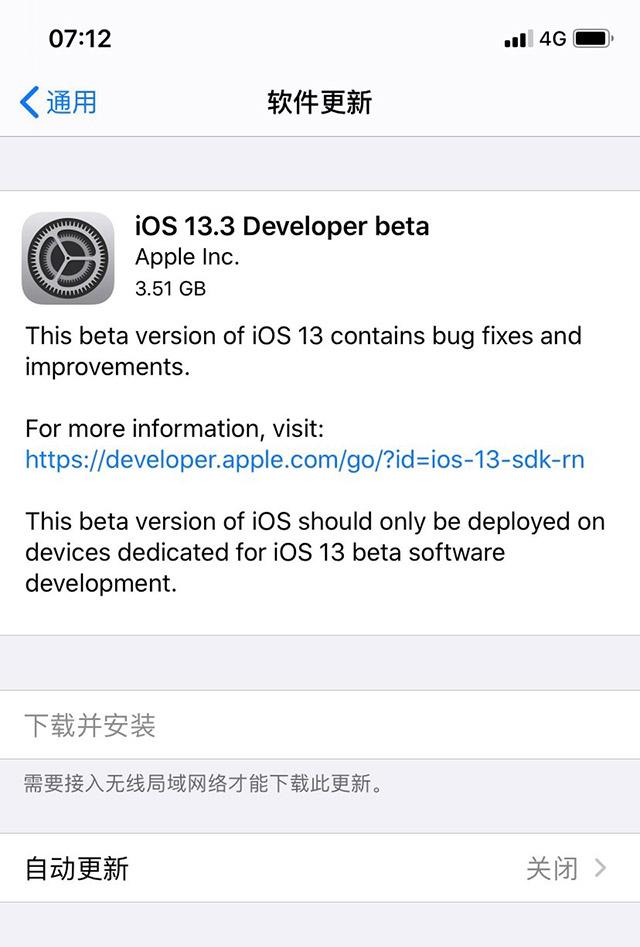 升级iOS 13.3 beta1,解决杀后台问题