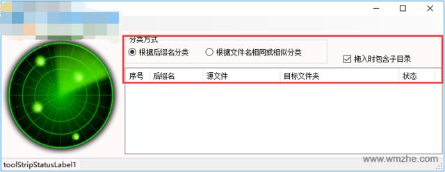 文件自动分类软件截图