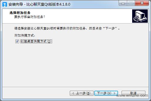 比心聊天室软件截图