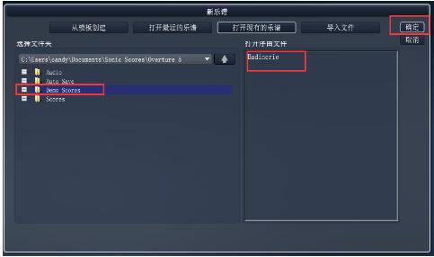 Overture软件截图
