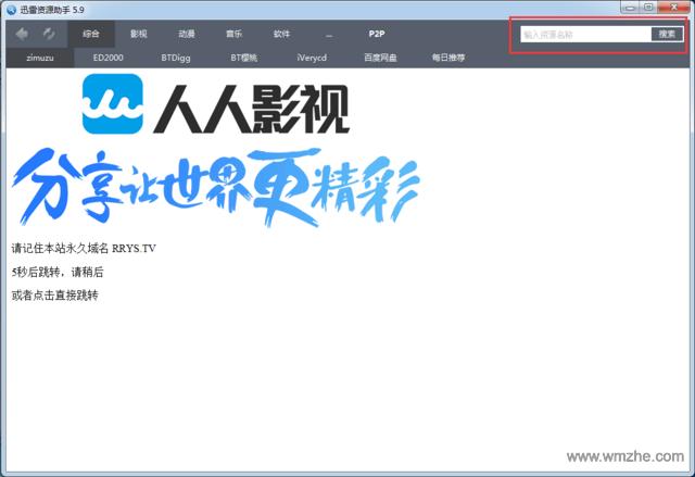 迅雷资源助手5.9软件截图