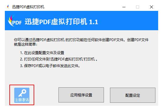 迅捷PDF虚拟打印机不会用?拿走攻略