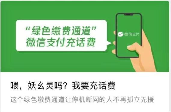 手机停机没网也能充话费,微信:安排