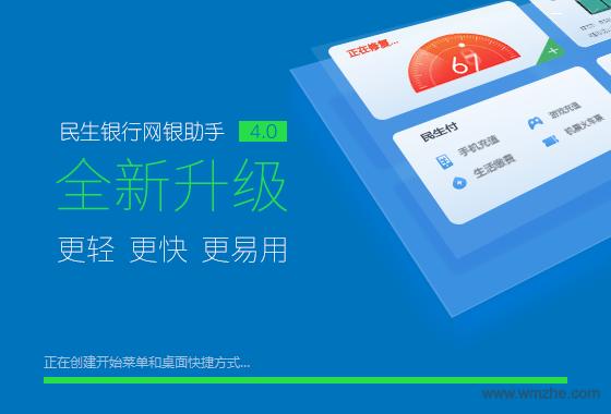 民生银行网银助手软件截图