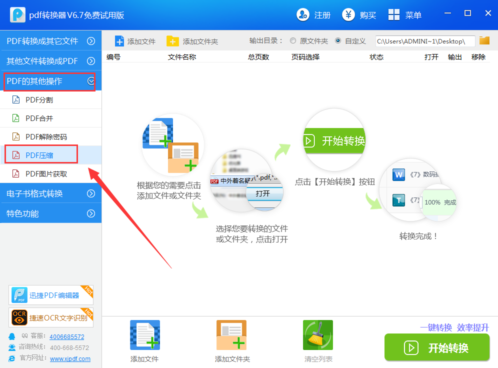 简单几步,即可用迅捷pdf转换器压缩pdf文件