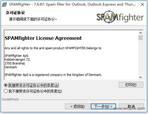 SPAMfighter Standard软件截图