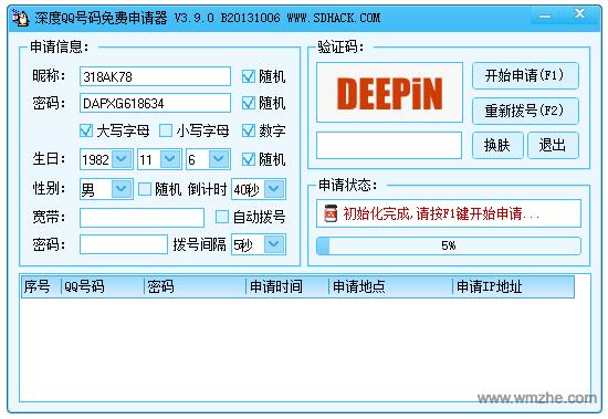 深度QQ號碼免費申請器軟件截圖
