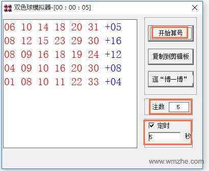 博一博双色球机选工具软件截图