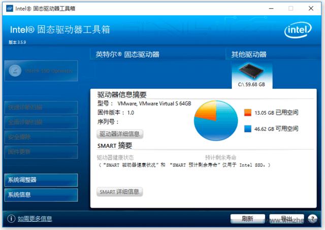 Intel SSD Toolbox软件截图
