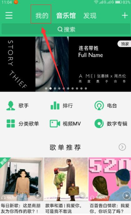 误删QQ音乐中歌曲,它的恢复功能就派上用场了