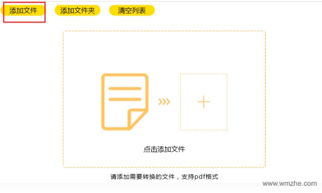 极强PDF转换器软件截图