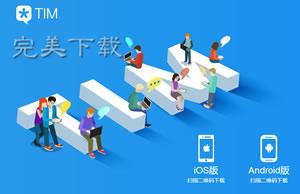 腾讯正内测新款社交应用QIM,专为年轻人设计