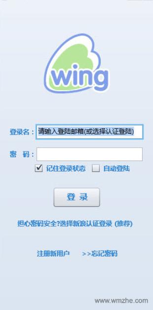 wing新浪微博AIR桌面客户端软件截图