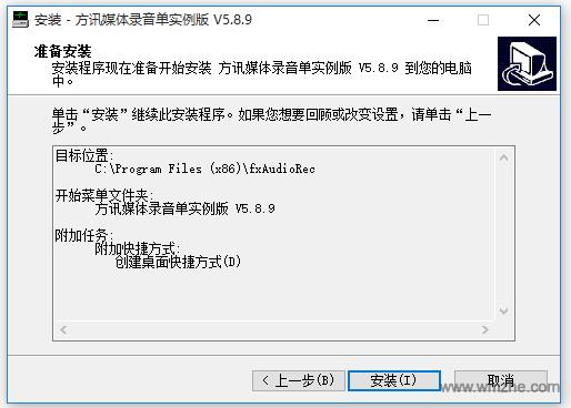 方讯媒体录音软件截图