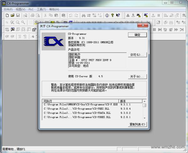 欧姆龙plc编程软件软件截图