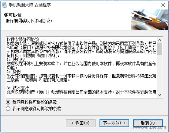手机动漫大师软件截图