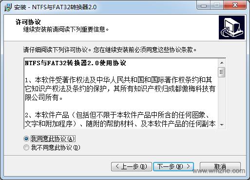 FAT32转NTFS工具软件截图
