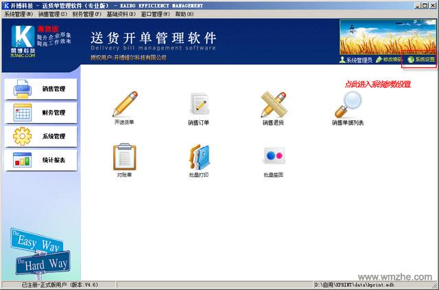 开博送货单打印软件软件截图