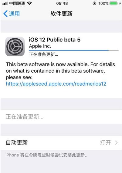iOS 12 beta 5公测版来了,升级方法在此